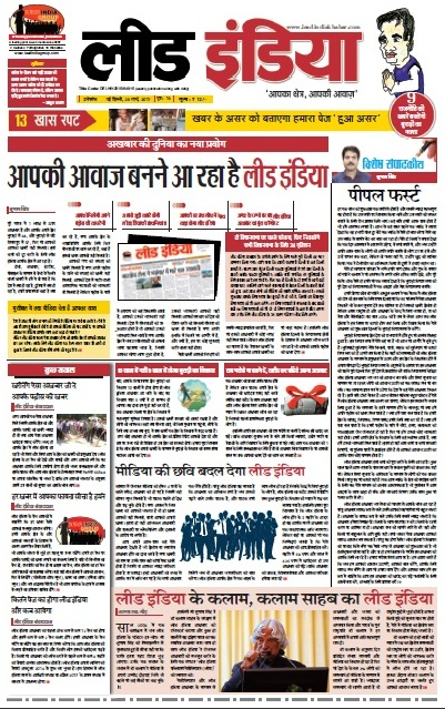 Know About Lead India Group's Newspapers – Lead India Group